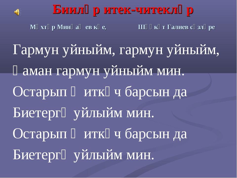 Бииләр итек-читекләр Мөхтәр Минһаҗев көе, Шәүкәт Галиев сүзләре Гармун уйныйм...