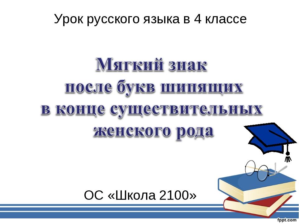 Урок русского языка в 4 классе ОС «Школа 2100»