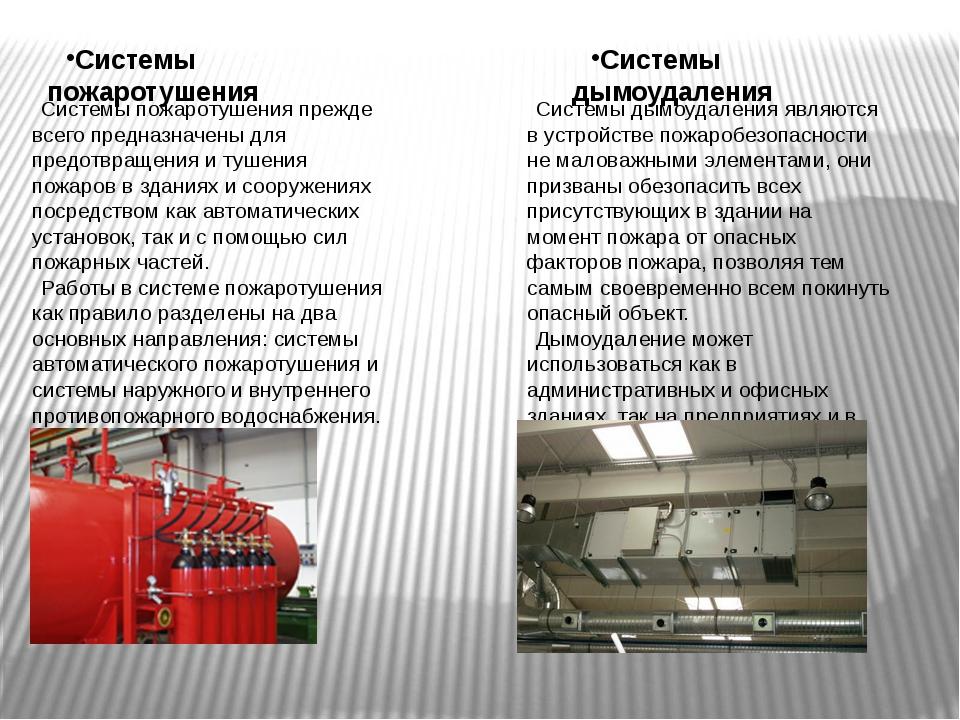 Системы пожаротушения Системы пожаротушения прежде всего предназначены для пр...