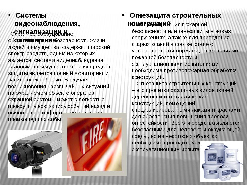 Системы видеонаблюдения, сигнализации и оповещения Охранное оборудование, об...
