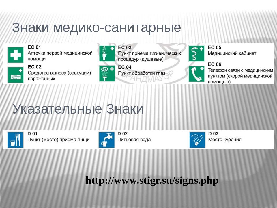 Знаки медико-санитарные Указательные Знаки http://www.stigr.su/signs.php
