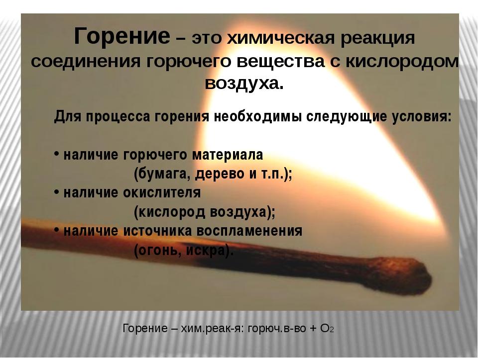 Горение– это химическая реакция соединения горючего вещества с кислородом во...