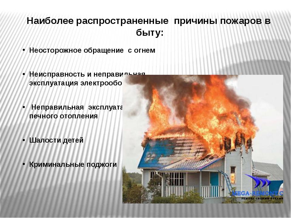 Наиболее распространенные причины пожаров в быту: Неосторожное обращение с ог...