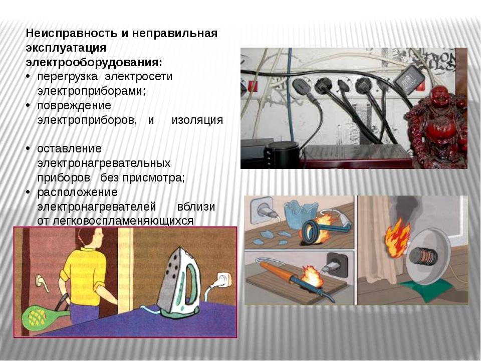 Неисправность и неправильная эксплуатация электрооборудования: перегрузка эл...