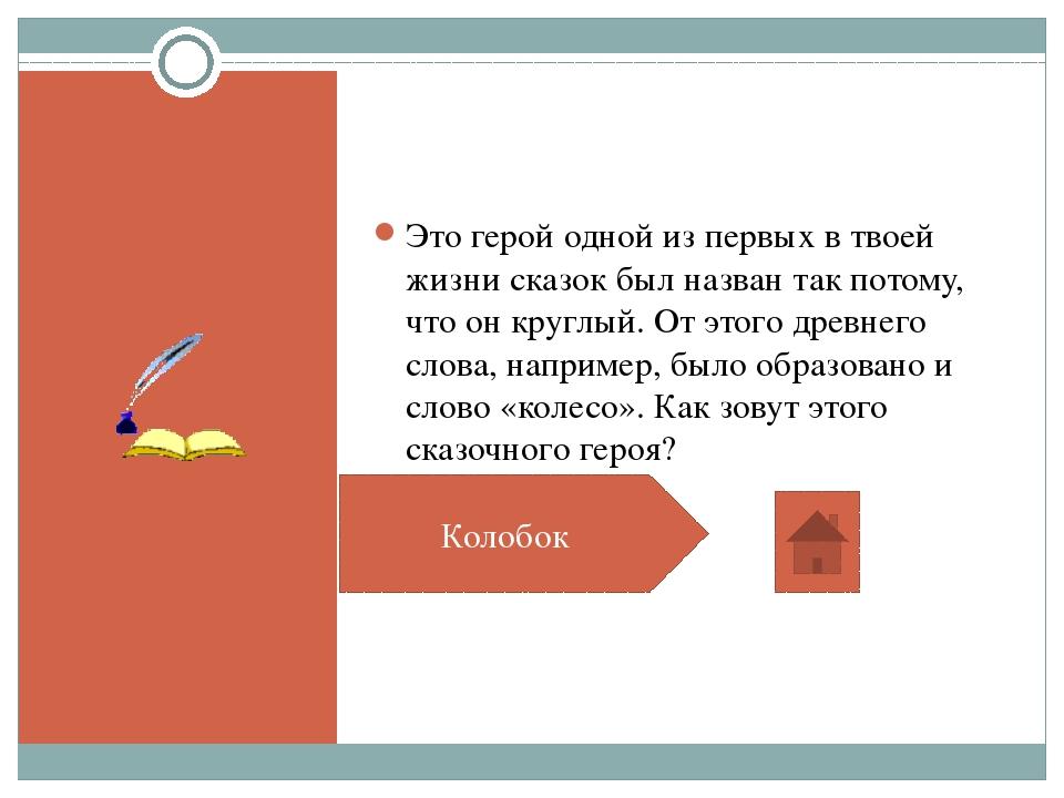 Слово собственно русское, но в такой форме – с суффиксом –очк- - известно в...
