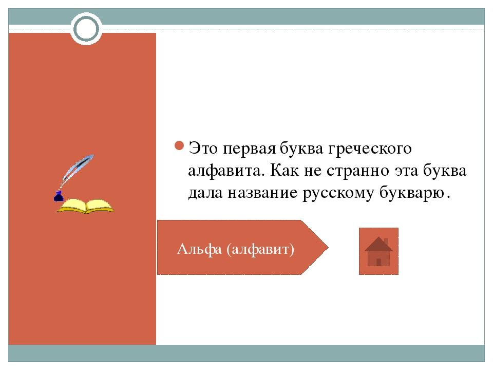 Как называлась буква В в старинной русской азбуке. От этого слова произошло...