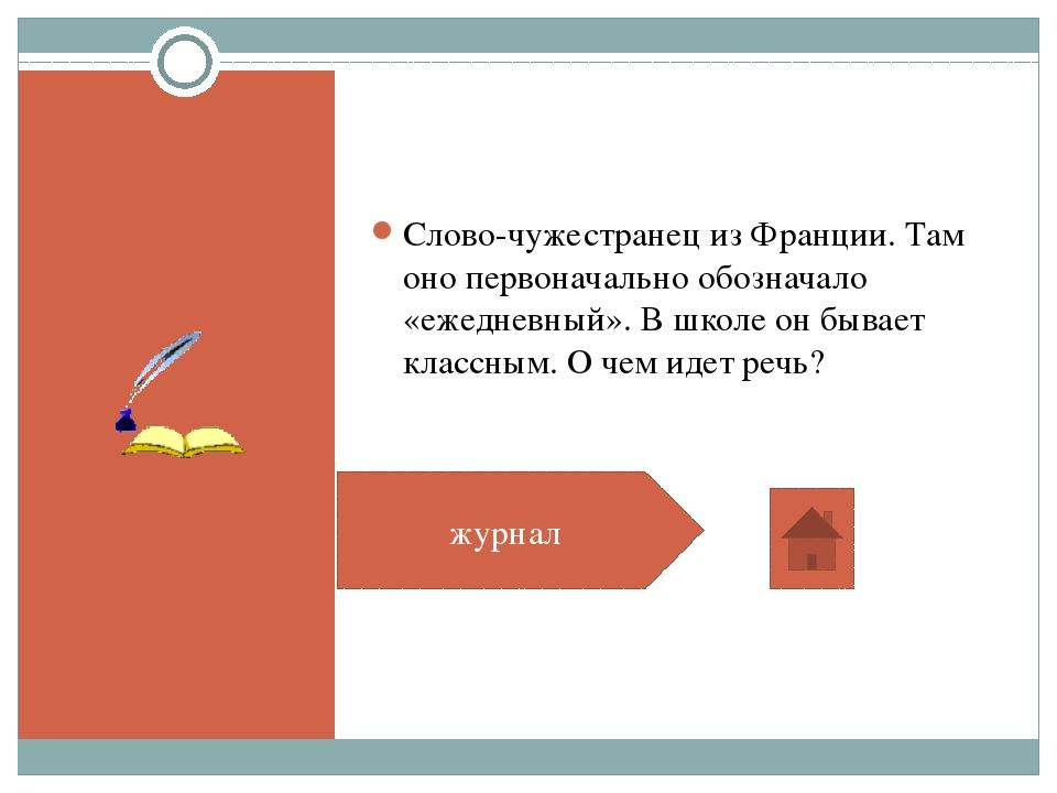 Это слово известно со времен общеславянского языка, и его древний корень име...