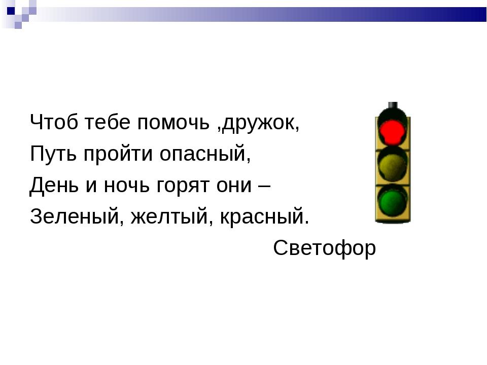 Чтоб тебе помочь ,дружок, Путь пройти опасный, День и ночь горят они – Зелены...