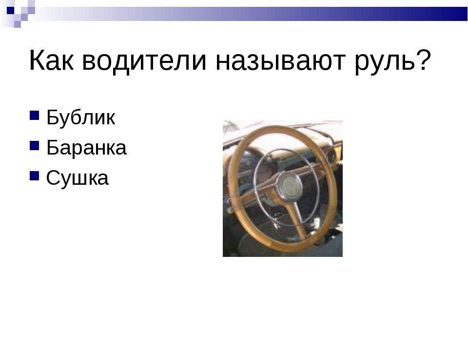 Как водители называют руль? Бублик Баранка Сушка