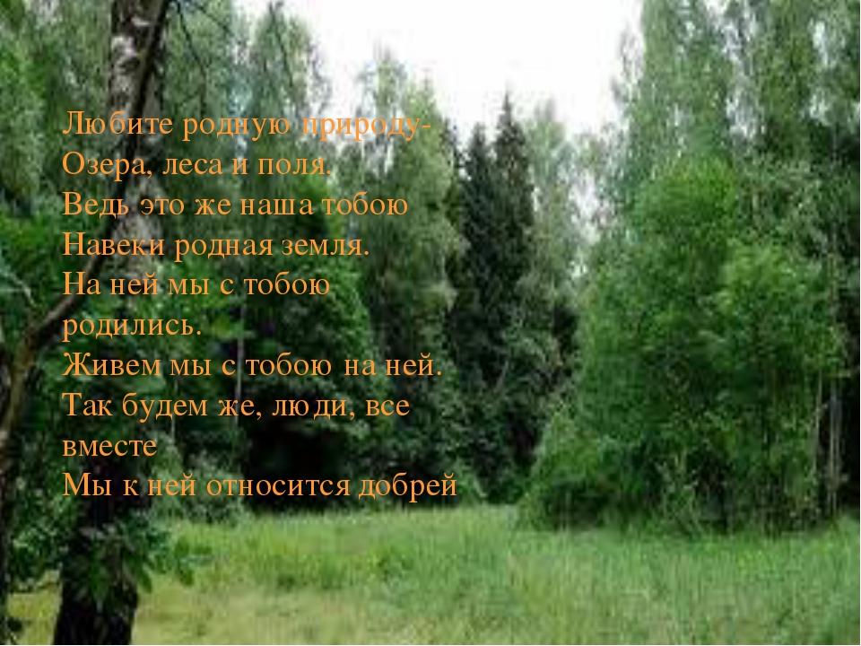 О.Григорьева Любите родную природу- Озера, леса и поля. Ведь это же наша тобо...