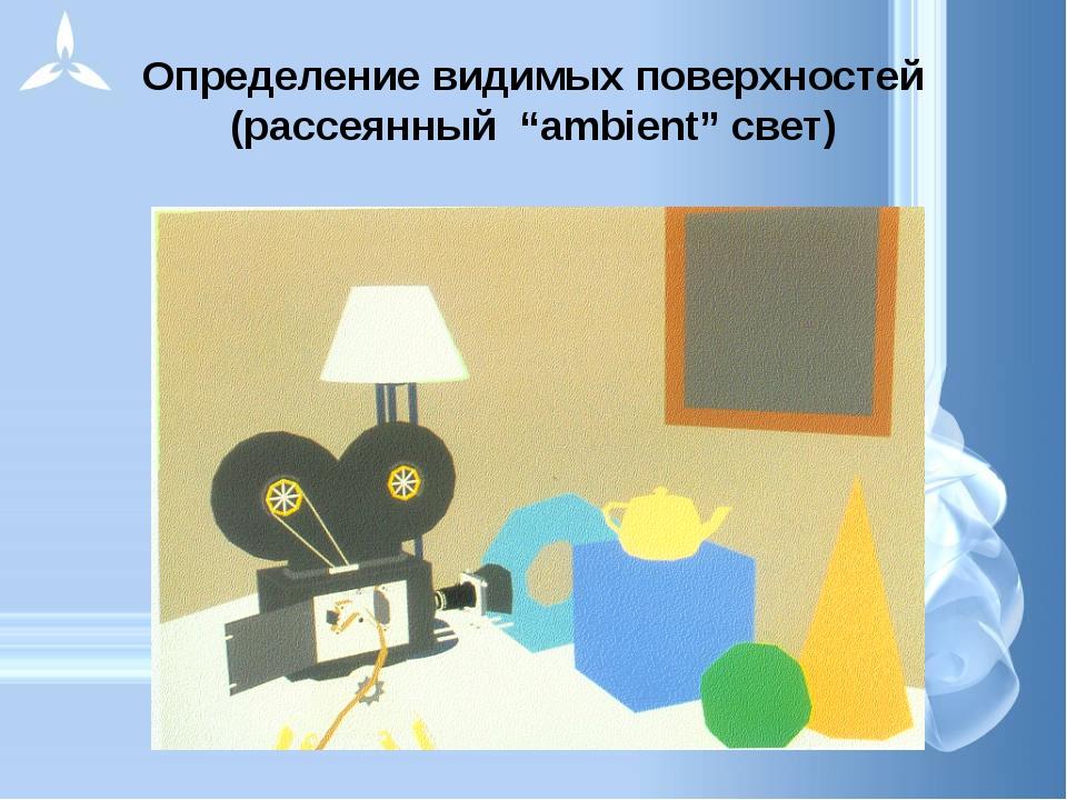 """Определение видимых поверхностей (рассеянный """"ambient"""" свет)"""