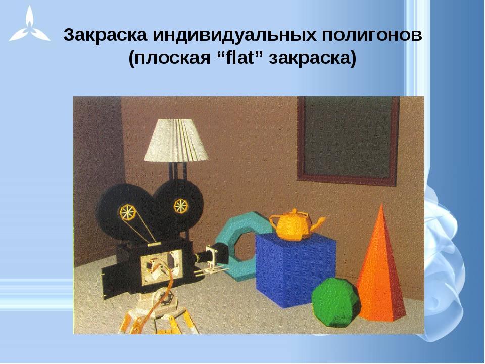"""Закраска индивидуальных полигонов (плоская """"flat"""" закраска)"""
