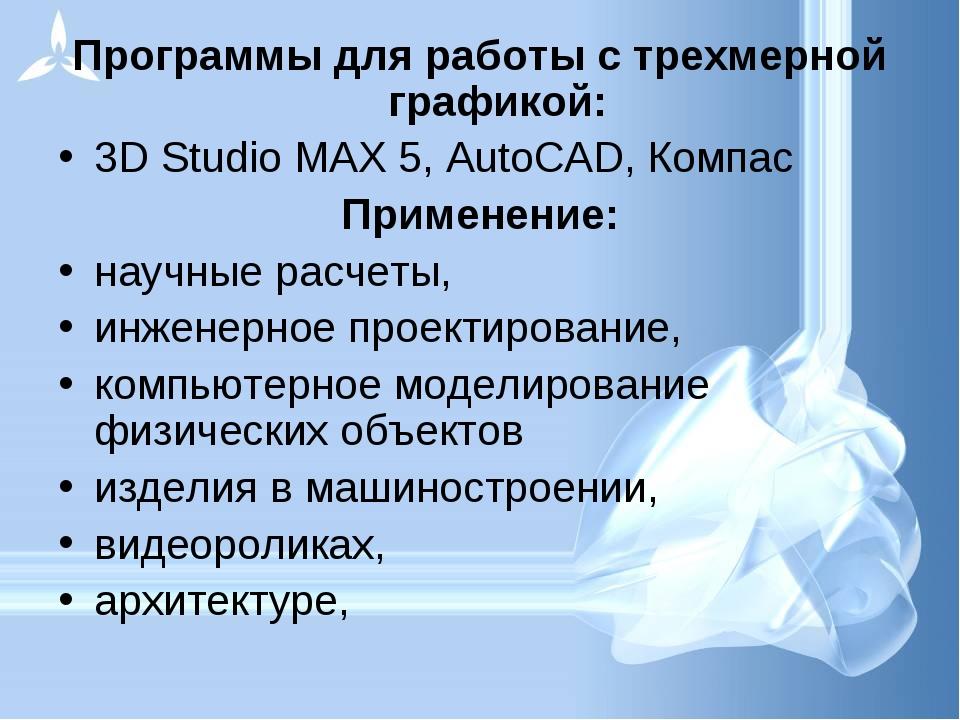 Программы для работы с трехмерной графикой: 3D Studio MAX 5, AutoCAD, Компас...