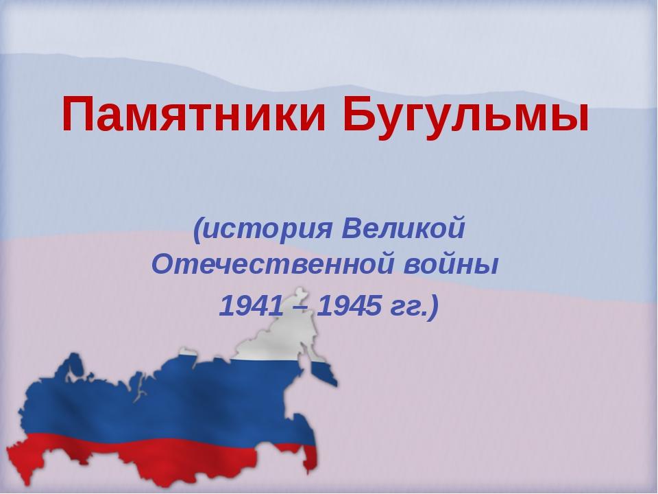 Памятники Бугульмы (история Великой Отечественной войны 1941 – 1945 гг.)