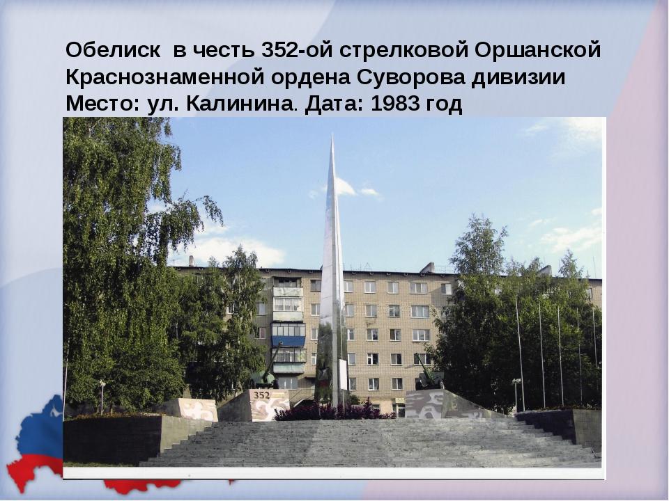 Обелиск в честь 352-ой стрелковой Оршанской Краснознаменной ордена Суворова...