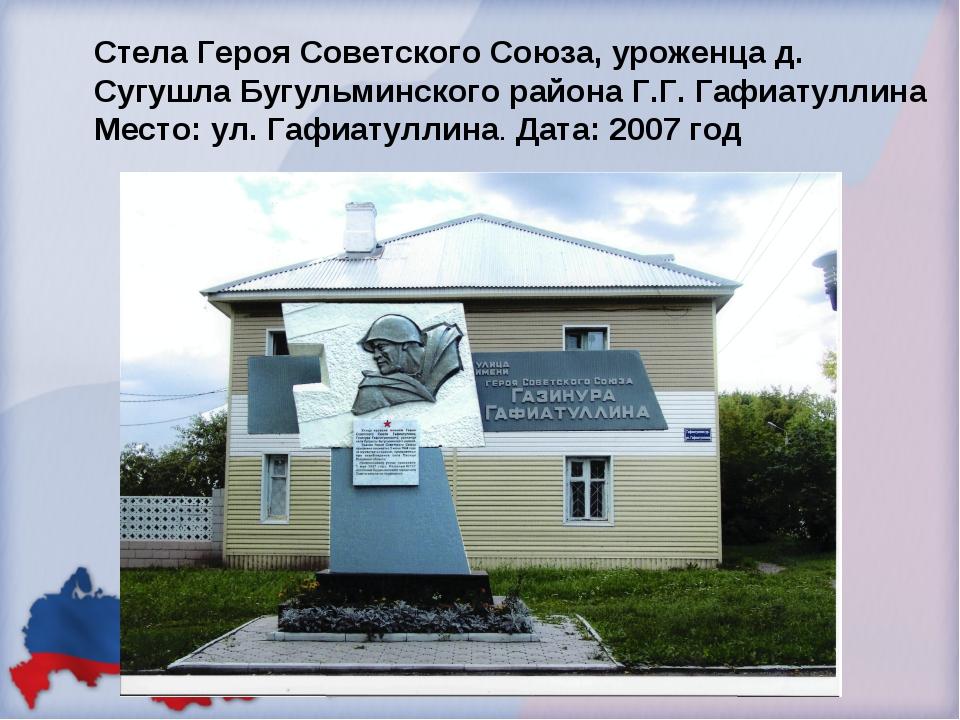 Стела Героя Советского Союза, уроженца д. Сугушла Бугульминского района Г.Г....