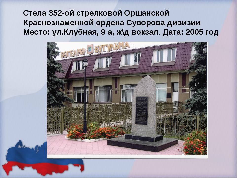 Стела 352-ой стрелковой Оршанской Краснознаменной ордена Суворова дивизии Мес...