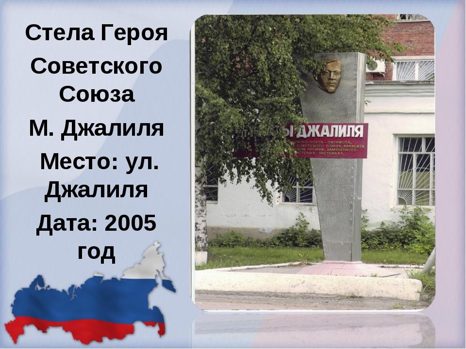 Стела Героя Советского Союза М. Джалиля Место: ул. Джалиля Дата: 2005 год