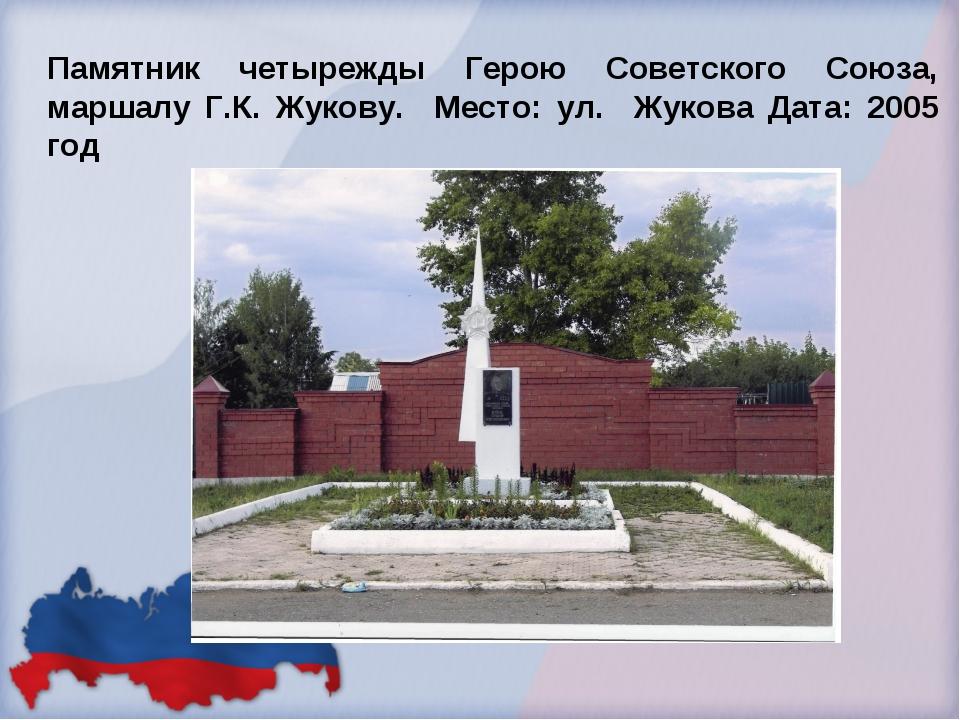 Памятник четырежды Герою Советского Союза, маршалу Г.К. Жукову. Место: ул. Ж...