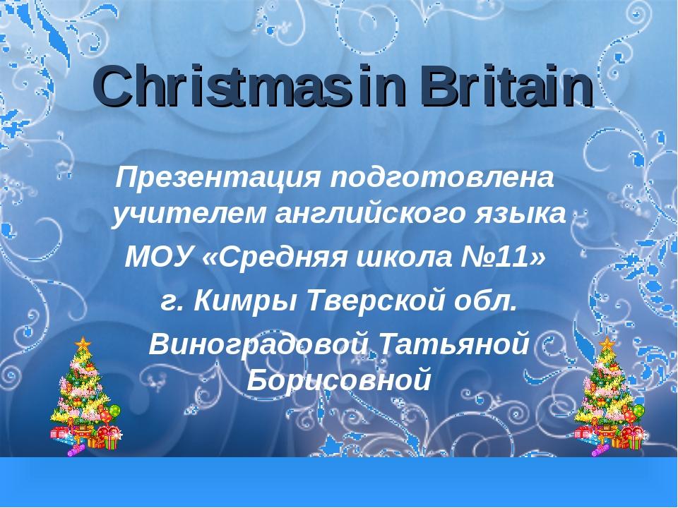 Christmas in Britain Презентация подготовлена учителем английского языка МОУ...