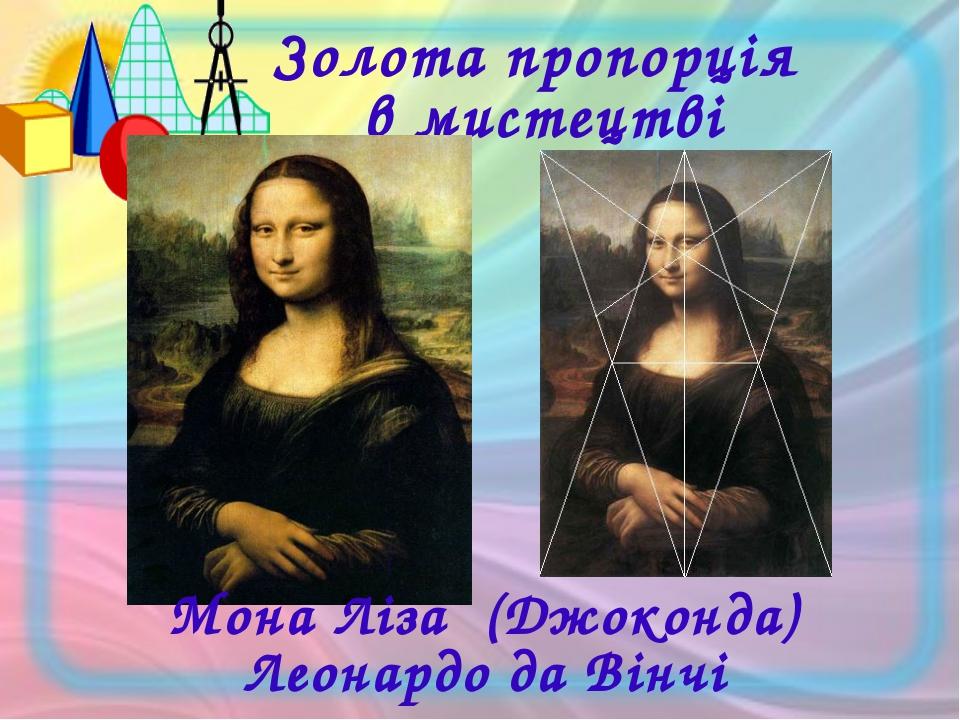 """Золота пропорція в мистецтві """"Італійський пейзаж"""" І.А.Айвазовський """"Таємна ве..."""