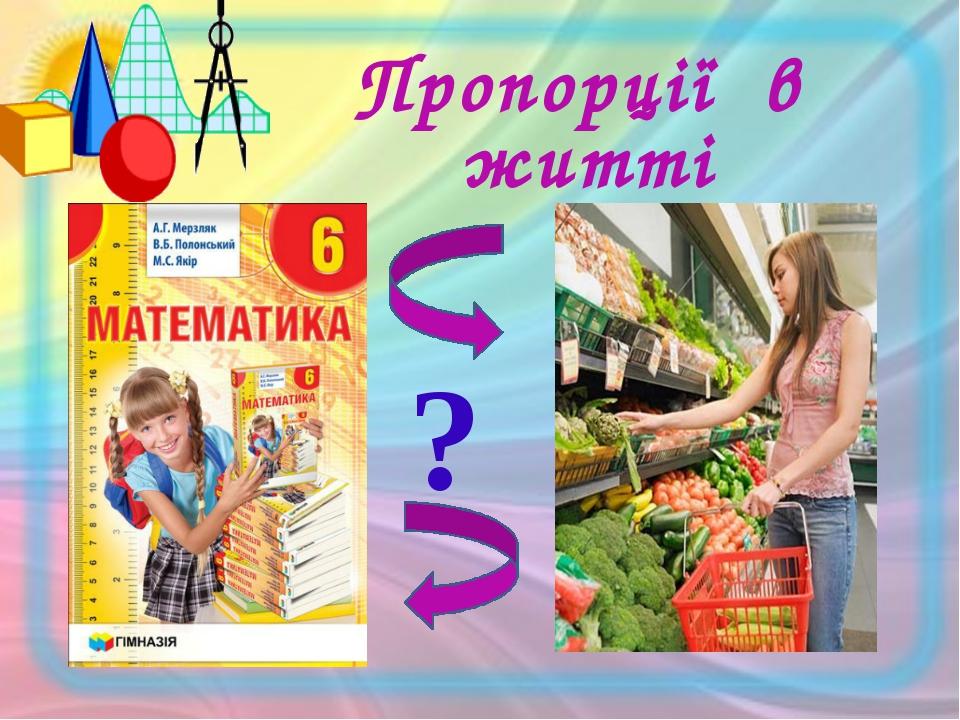 Пропорції у побуті № 607 (3) Із 140 кг свіжих вишень отримують 21 кг сушених....