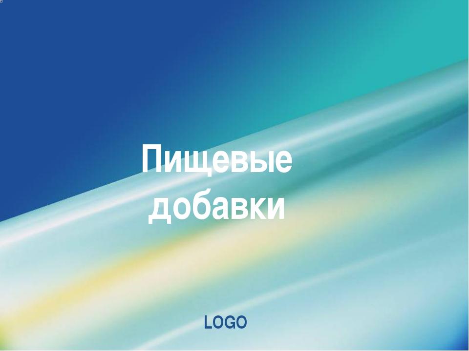 Пищевые добавки LOGO