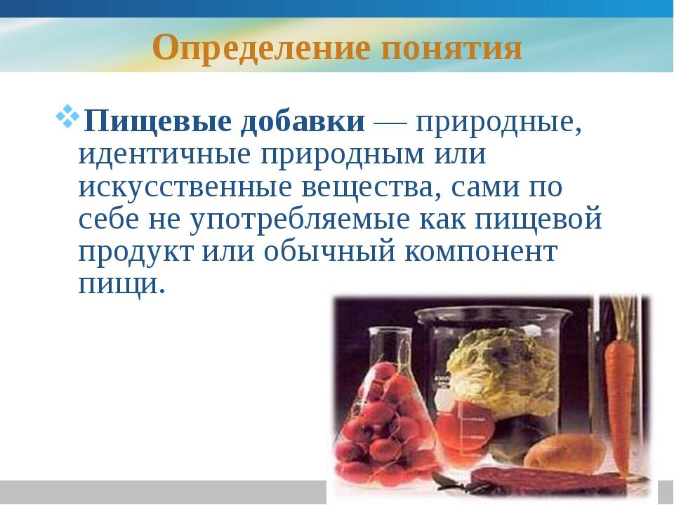 www.themegallery.com Company Logo Определение понятия Пищевые добавки — приро...