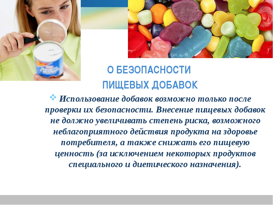 О БЕЗОПАСНОСТИ ПИЩЕВЫХ ДОБАВОК Использование добавок возможно только после пр...