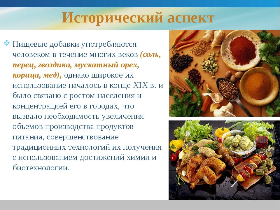 www.themegallery.com Исторический аспект Пищевые добавки употребляются челове...