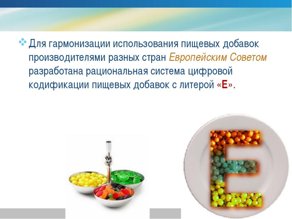 Для гармонизации использования пищевых добавок производителями разных стран...