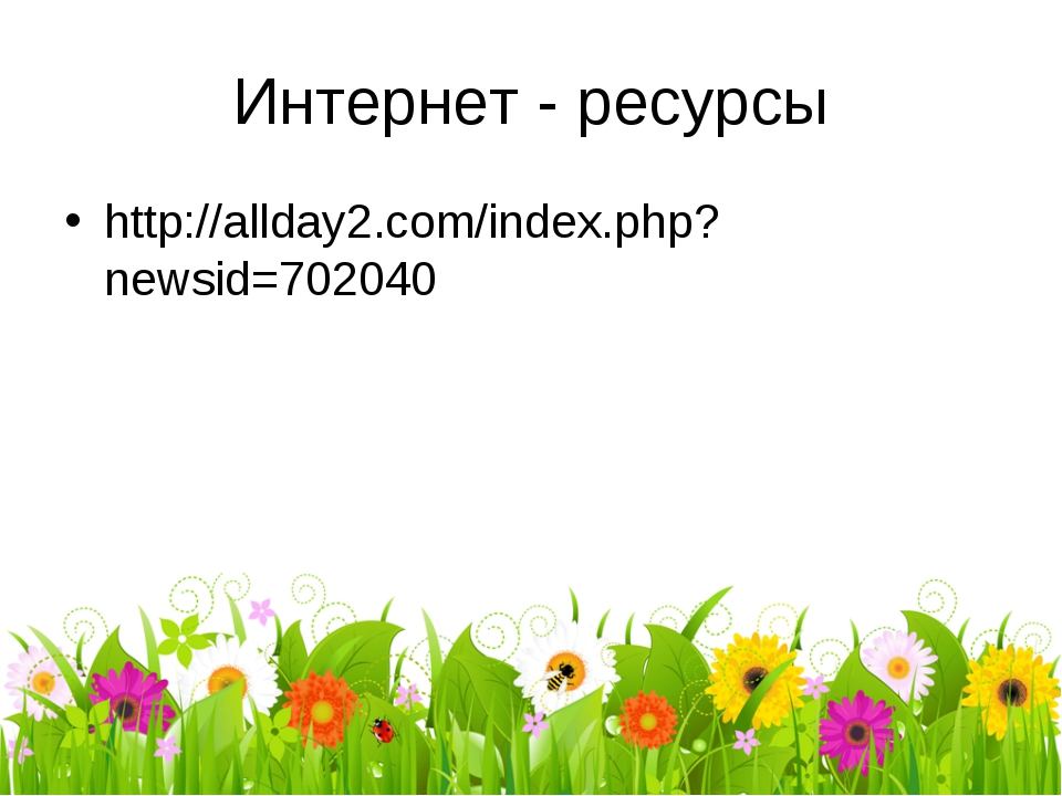 Интернет - ресурсы http://allday2.com/index.php?newsid=702040
