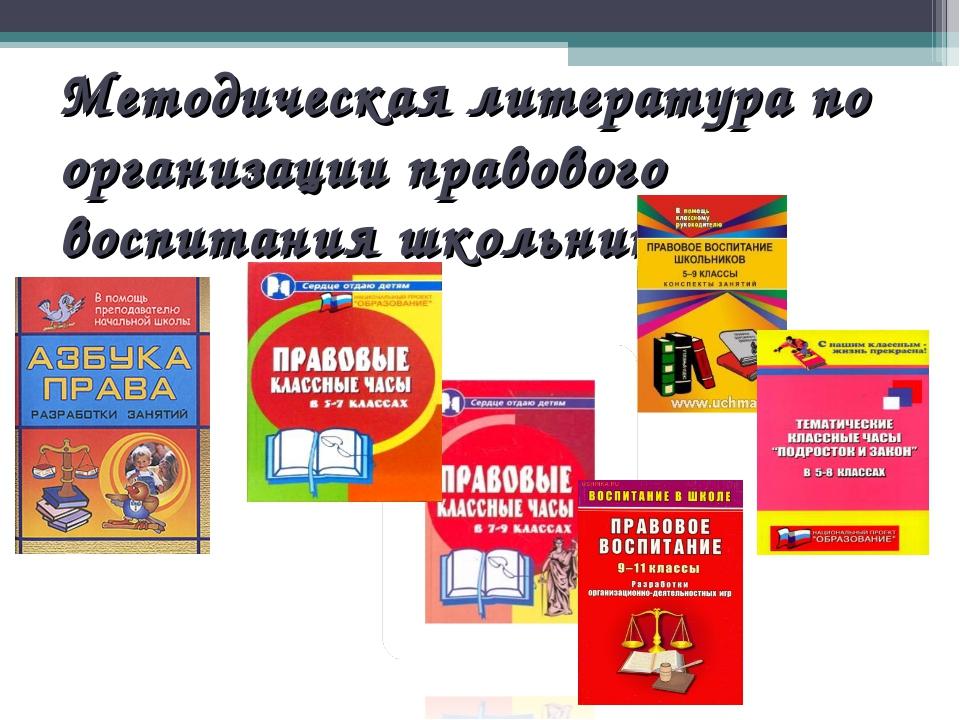 Методическая литература по организации правового воспитания школьников: