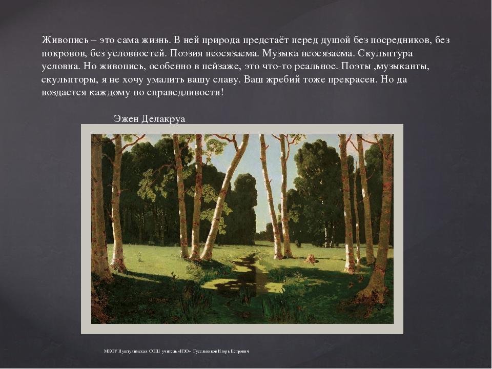 Живопись – это сама жизнь. В ней природа предстаёт перед душой без посреднико...