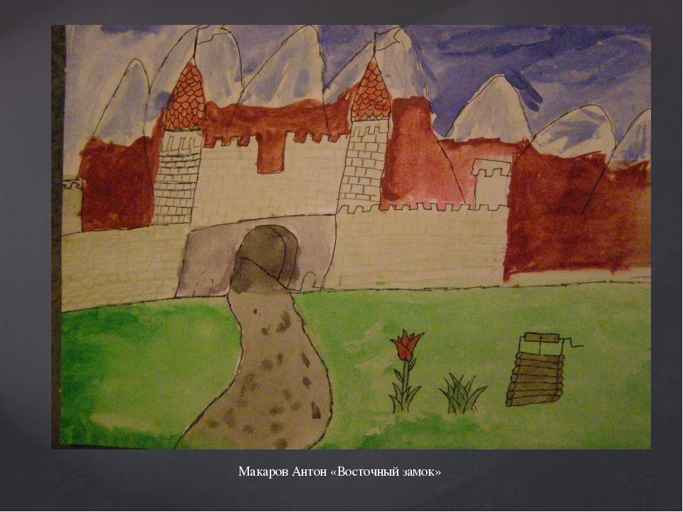 Макаров Антон «Восточный замок»