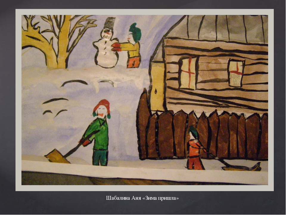 Шабалина Аня «Зима пришла»