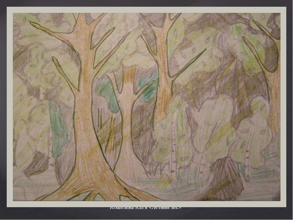 Кошелева Катя «Летний лес»