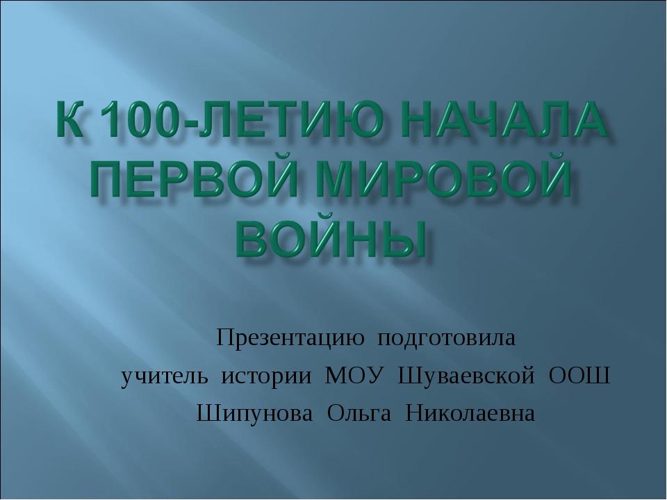 Презентацию подготовила учитель истории МОУ Шуваевской ООШ Шипунова Ольга Ник...