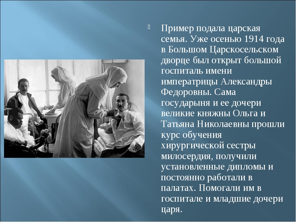 Пример подала царская семья. Уже осенью 1914 года в Большом Царскосельском дв...