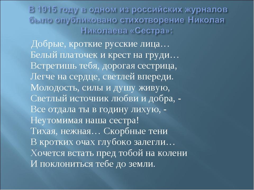 Добрые, кроткие русские лица… Белый платочек и крест на груди… Встретишь теб...