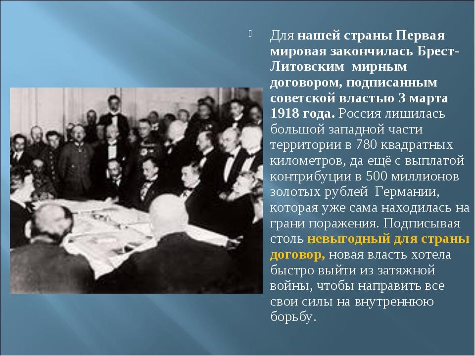 Длянашей страны Первая мировая закончилась Брест-Литовским мирным договором,...