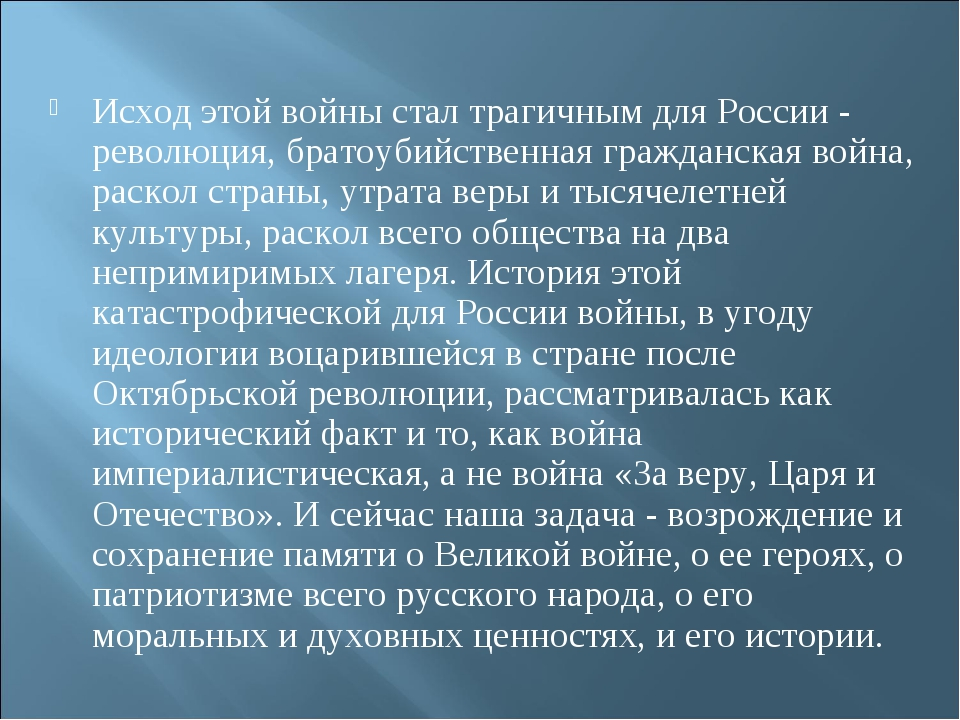 Исход этой войны стал трагичным для России - революция, братоубийственная гра...