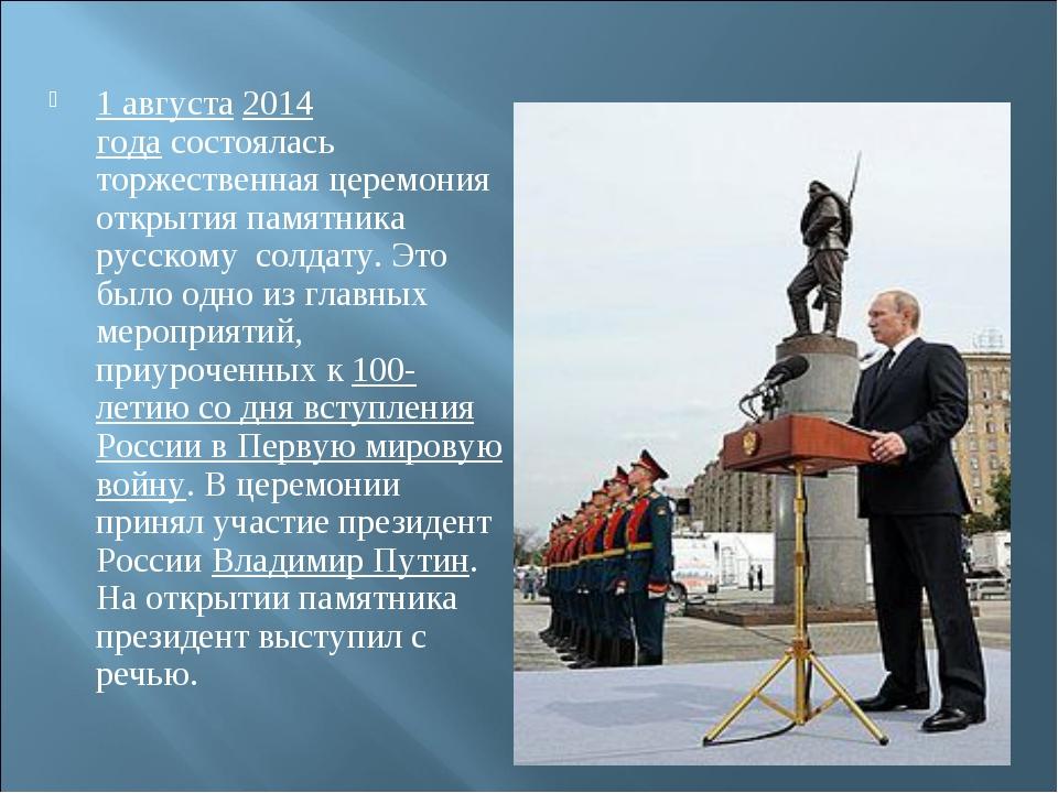 1 августа2014 годасостоялась торжественная церемония открытия памятника рус...