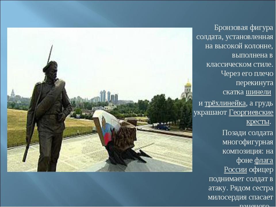 Бронзовая фигура солдата, установленная на высокой колонне, выполнена в клас...