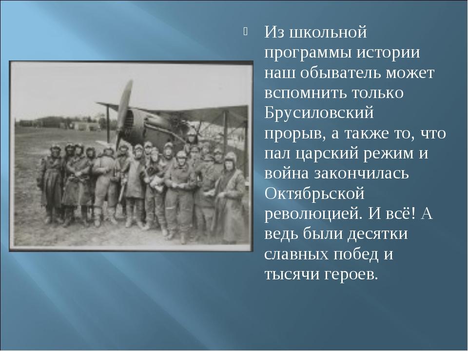 Из школьной программы истории наш обыватель может вспомнить только Брусиловск...