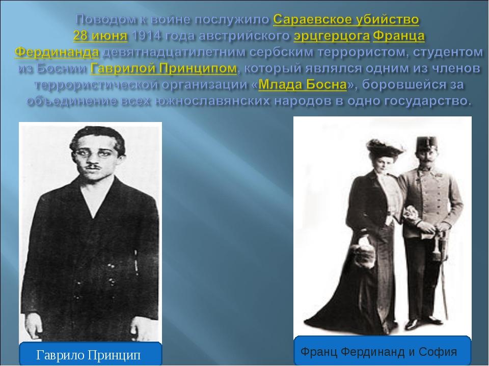 Франц Фердинанд и София Гаврило Принцип