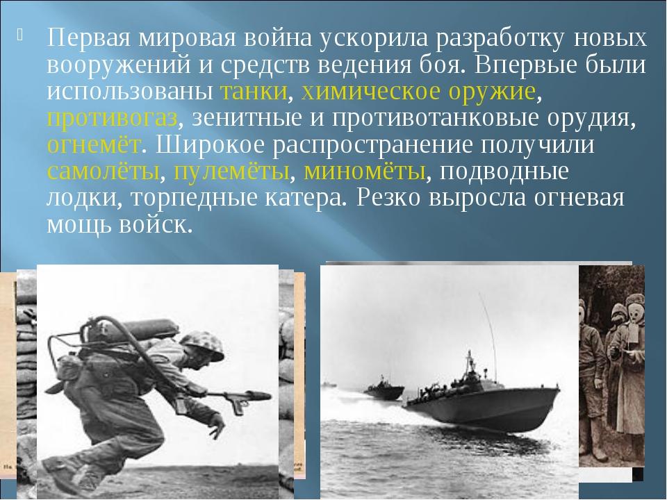 Первая мировая война ускорила разработку новых вооружений и средств ведения б...