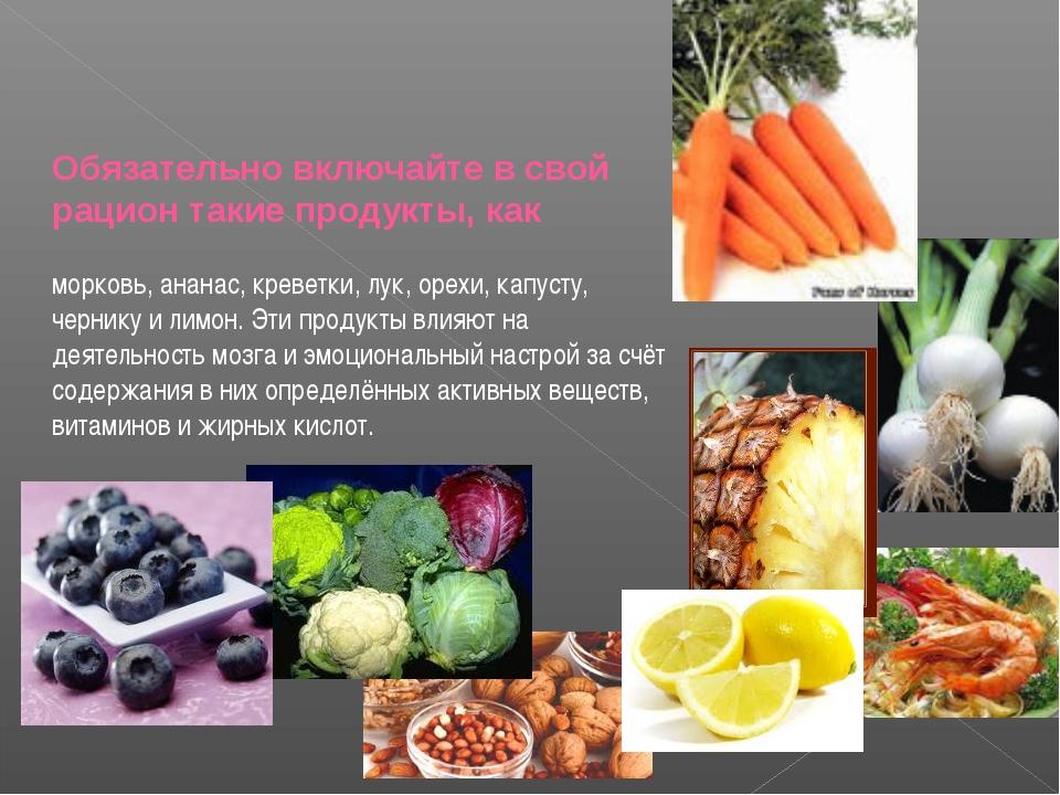 Обязательно включайте в свой рацион такие продукты, как морковь, ананас, крев...