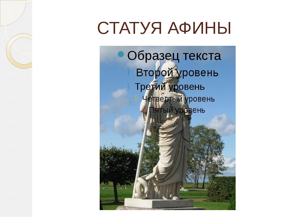СТАТУЯ АФИНЫ ВОИТЕЛЬНИЦА С КОПЬЕМ (СТАТУЯ 9 МЕТРОВ)