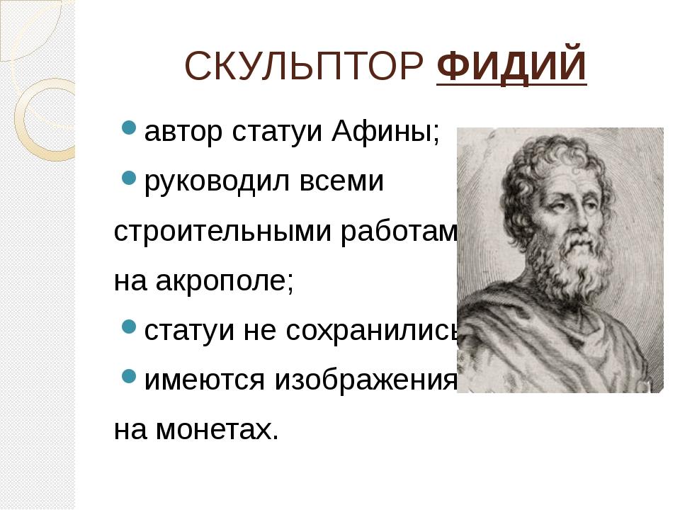 СКУЛЬПТОР ФИДИЙ автор статуи Афины; руководил всеми строительными работами на...